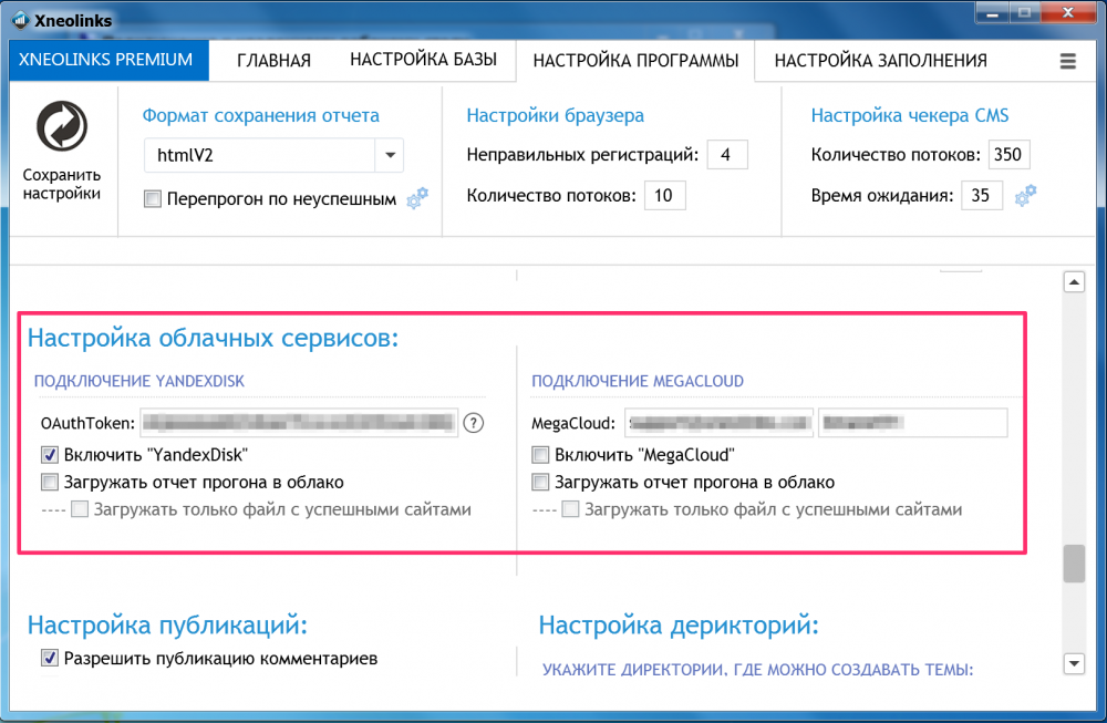 changelog_cloud_services_RU.thumb.png.37
