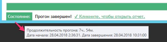 changelog_timing_RU.png.868a94221336455b
